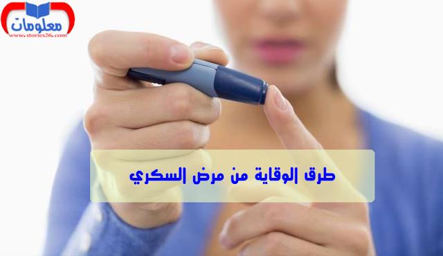 معلومات | معلومات عن مرض السكري والوقاية منه
