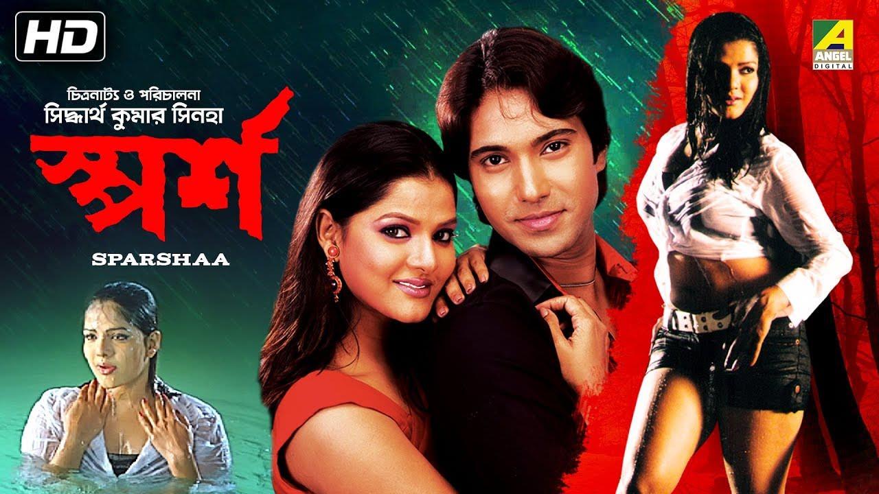 Sparshaa 2018 Bengali Movie 720p DVDRip x264 MP4