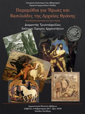 Παραμύθια για Ήρωες και Βασιλιάδες της αρχαίας Θράκης