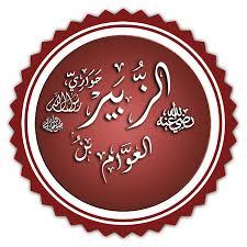 كان من السبعه الاوائل في الاسلام وابن عمة النبي وخواري الرسول