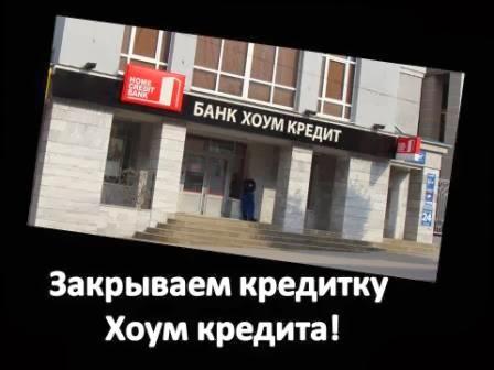 Как закрыть кредитку банка Хоум кредит