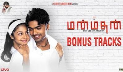 Manmadhan – Bonus Tracks | Jukebox | STR, Jyothika | Yuvan Shankar Raja