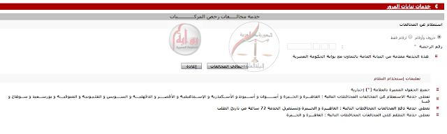 http://www.egypt.gov.eg/Services/NTPMOJ/functions/PayFines.aspx