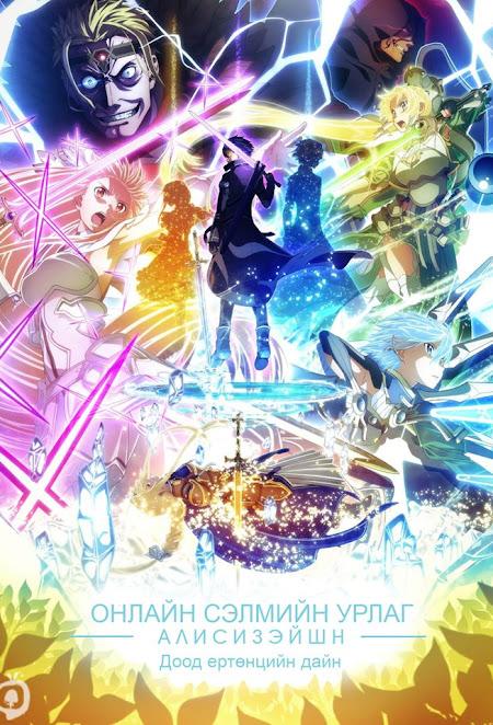 Sword art Online : Alicization - War of Underworld Part 2