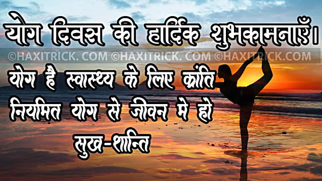 World Yoga Day Wishes Poem SMS Quotes Shayari Pics Status