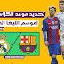 تحديد جدولة مبارتي الكلاسيكو بين ريال مدريد وبرشلونة للموسم الجديد من الدوري الإسباني 2017/18