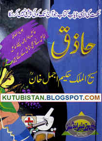 Haziq Urdu Book