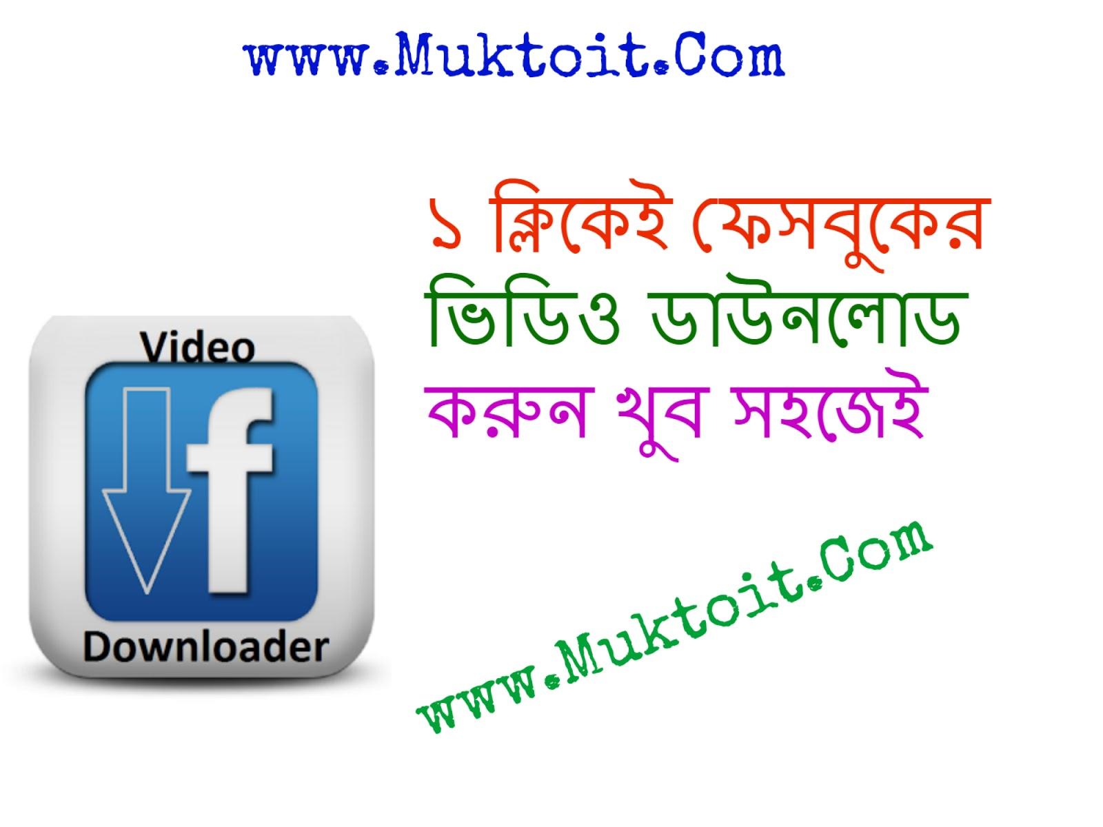 Download facebook fb video ফেসবুকের ভিডিও ডাউনলোড