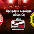 مشاهدة مباراة بوروسيا دورتموند وفورتونا بث مباشر 11-5-2019 الدوري الالماني