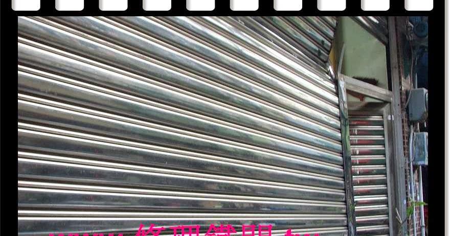 3.大臺中鐵門捲門修理網.: 大臺中鐵門修理臺中大里區東興路鐵捲門修理維修工程