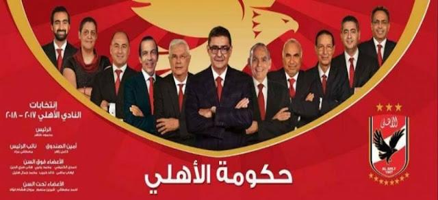 الفائز برئاسة النادي الأهلي 2018 رئيس النادي الأهلي المصري الجديد