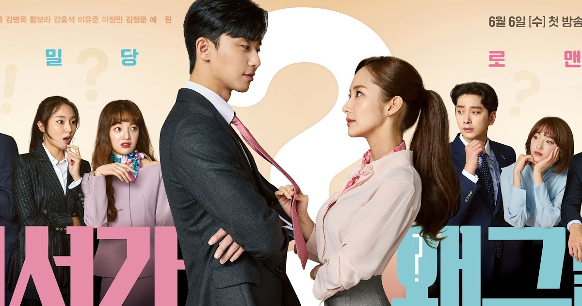 韓劇-金秘書為何那樣-線上看-戲劇簡介-人物介紹-tvN - KPN 韓流網