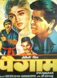 Paigham (1959)