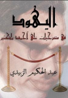اليهود في مسرحيات علي أحمد باكثير