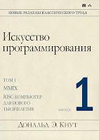 книга Дональд Э. Кнута «Искусство программирования, том 1, выпуск 1. MMIX -- RISC-компьютер для нового тысячелетия»