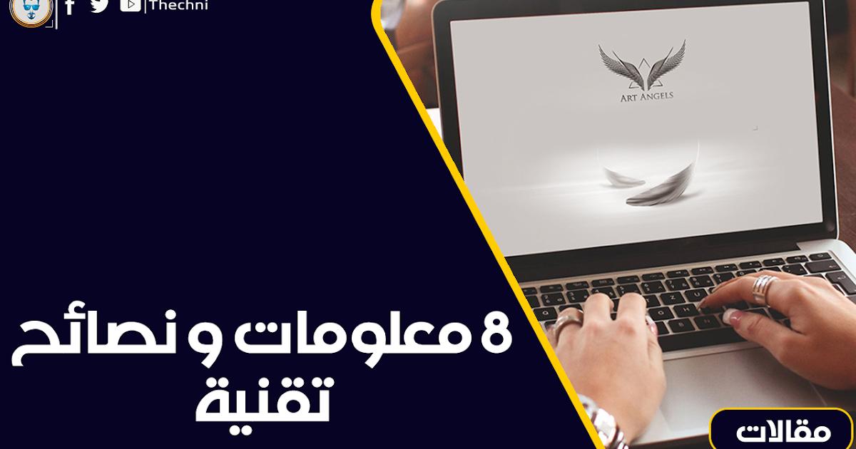 8 معلومات و نصائح تقنية ستسهل عليك تعاملك اليومي مع التكنولوجيا - thaqafamall ثقافة مول