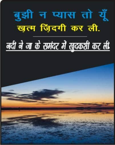Pyaas-Shayari-Urdu
