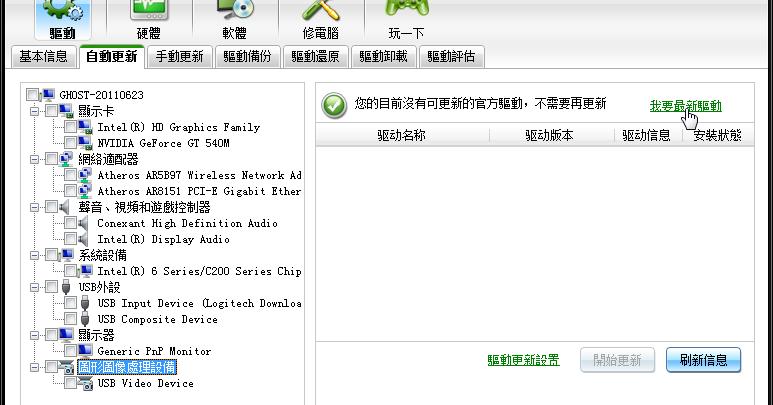 驅動人生 3.1.34.41 繁體中文版(完整網卡版) - 驅動程式線上更新及備份還原 - 阿榮福利味 - 免費軟體下載