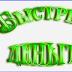 Sis-bd.ru - Отзывы, лохотрон. Быстрые деньги. Цена вопроса 3$- 225 рублей