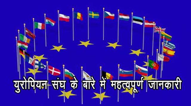 युरोपियन संघ के बारे में महत्वपूर्ण जानकारी