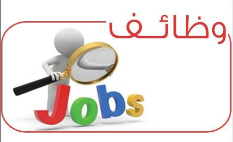 وظائف شاغرة لمجموعة تخصصات للعمل بشركة قطرية