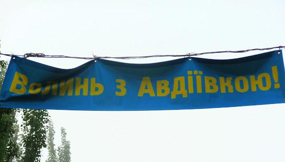 Авдеевка. На проспекте Центральном