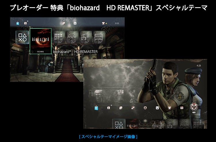 RE0-Menu-Leak-PS4