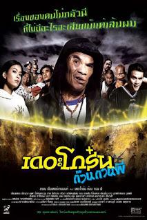 The Troop of Ghost เดอะโกร๋นก๊วนกวนผี (2004)