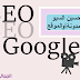 السيو كل ما يجب عليك أن تعرفه عن  SEO Google الجديد-الجمالي للمعلوميات