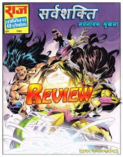 Review-Sarvashakti-Raj-Comics-Sarvnayak-Series-Pic-3