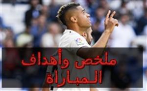 أهداف مباراة ريال مدريد وفياريال في الدوري الإسباني