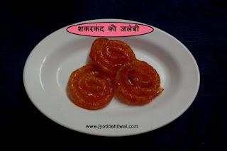 शकरकंद की जलेबी (sweet potato Jalebi)