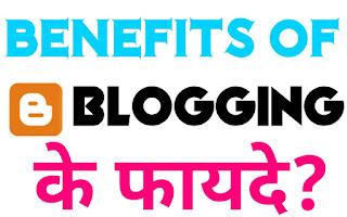 Blogging Karne Kya Fayde hain. Benefits Of blogging