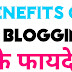 Blogging Karne ke Fayde kya hain. Benefits Of blogging