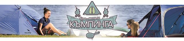 https://www.sportdepot.bg/landing/maunth-camping.html