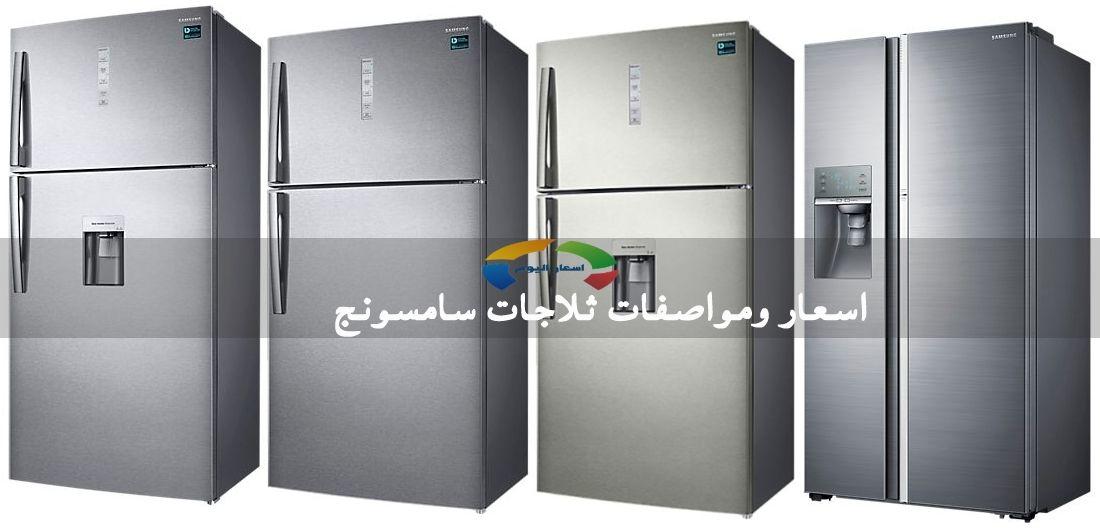 اسعار ثلاجات سامسونج في مصر 2021