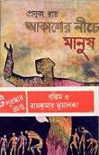 আকাশের নীচে মানুষ - প্রফুল্ল রায় Akasher Niche Manush - Prafulla Roy