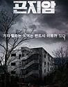 Gonjiam Haunted Asylum (2018)