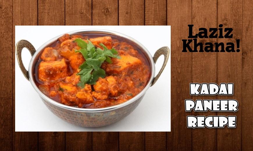कढ़ाई पनीर बनाने की विधि - Kadai Paneer Recipe in Hindi