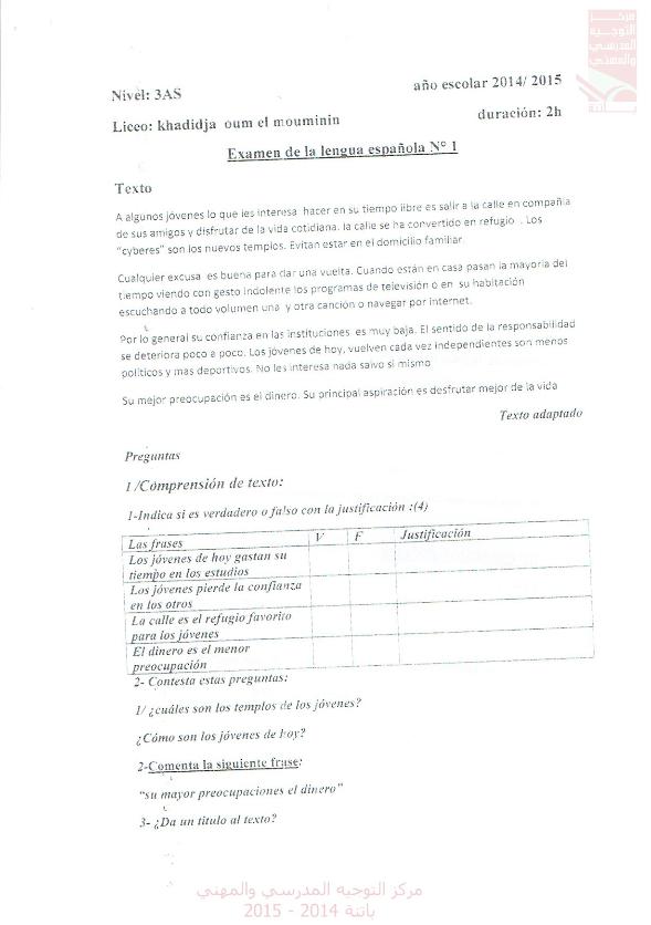 اختبار في مادة اللغة الإسبانية للسنة الثالثة ثانوي الفصل الاول مع الحل