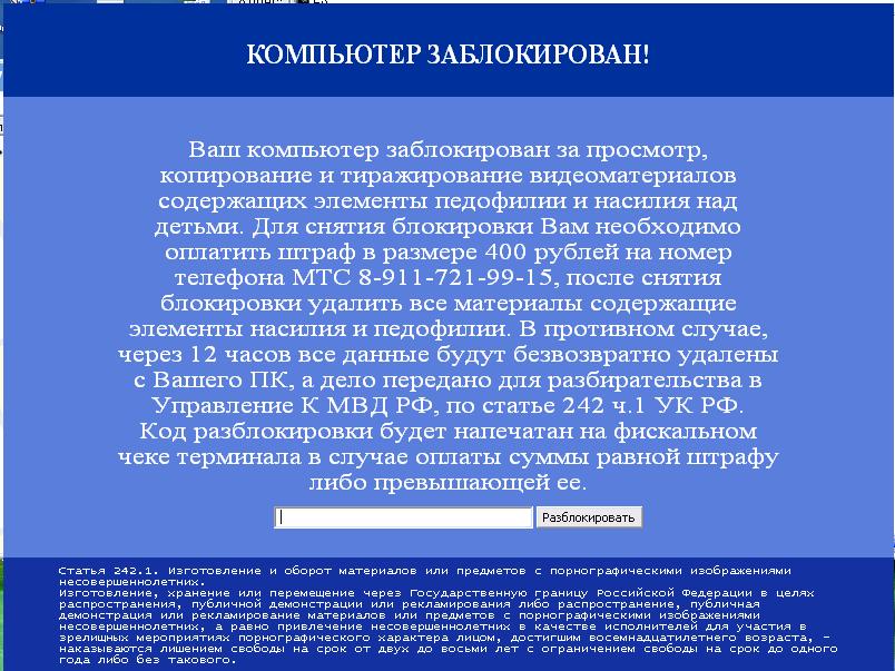 Залес на сайт с порнухой мне написали ваш компьютер заблокирован ждите штраф