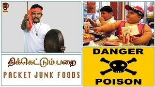 Class 12 Student Death – Effects of Junk Foods | Thikkettum Parai With Tamilanban | Smile Mixture