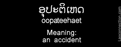 Lao Word of the Day:  An Accident - written in Lao and English