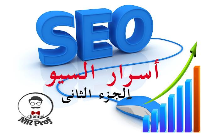 أسرار السيو لبناء موقع ناجح وتصدر محركات البحث اليوتيوب و جوجل / الجزء الثانى