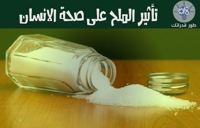 تأثير الملح على صحة الانسان