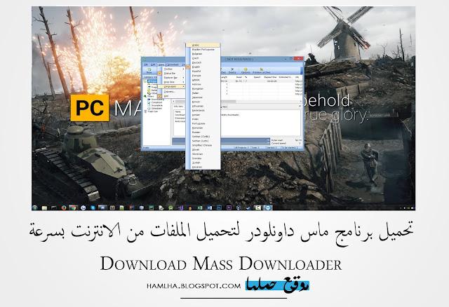 تحميل برنامج ماس داونلودر Download Mass Downloader لتسريع تحميل الملفات - موقع حملها