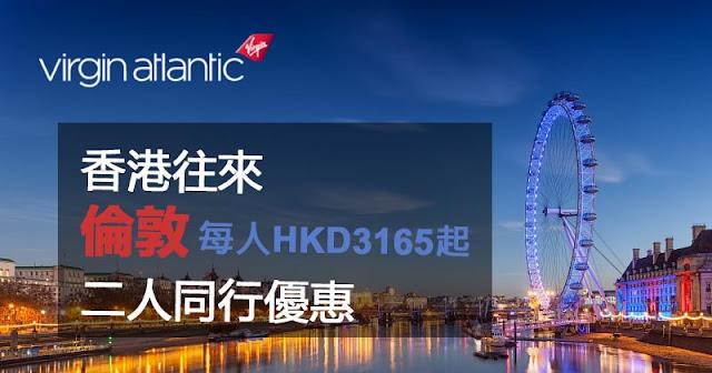 二人同行優惠,坐787機 香港 直航 倫敦 HK3,165起 - 維珍航空