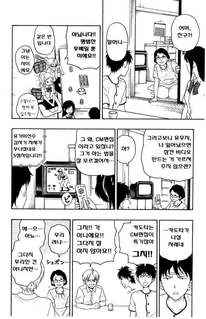 유가미 군에게는 친구가 없다 11화의 19번째 이미지, 표시되지않는다면 오류제보부탁드려요!