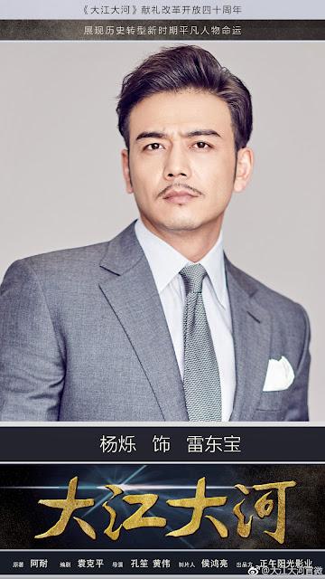 Yang Shuo cast Da Jiang Da He
