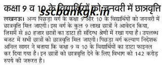 OBC Scholarship in UP: Latest News